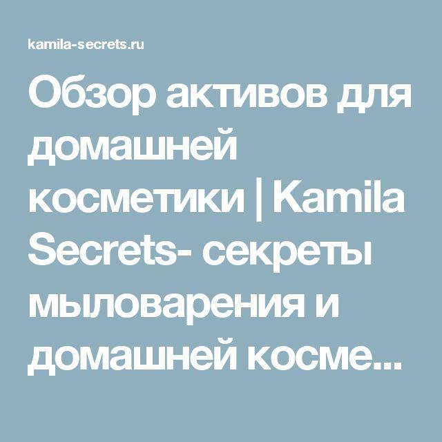 Обзор активов для домашней косметики | Kamila Secrets- секреты мыловарения и домашней косметики