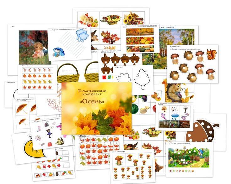"""Тематический комплект """"Осень"""" от пользователя «liana_b_k» на Babyblog.ru"""