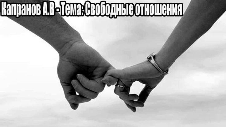 Капранов А.В - Тема: Свободные отношения