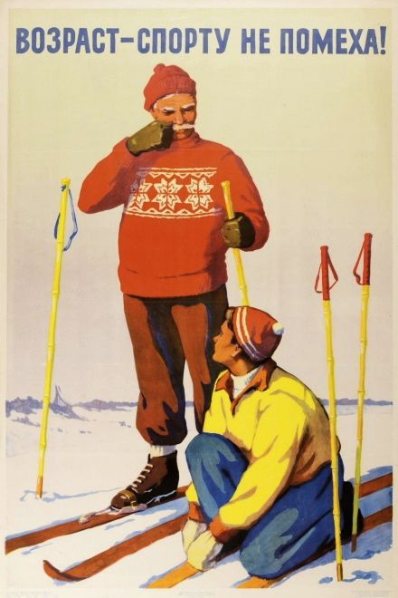"Soviet sports poster ""Age is not an impediment"""