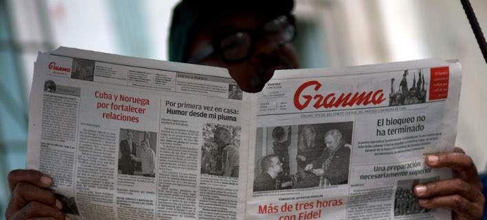 Κούβα: Απέλυσαν τον διευθυντή της εφημερίδας Granma λόγω «λαθών»