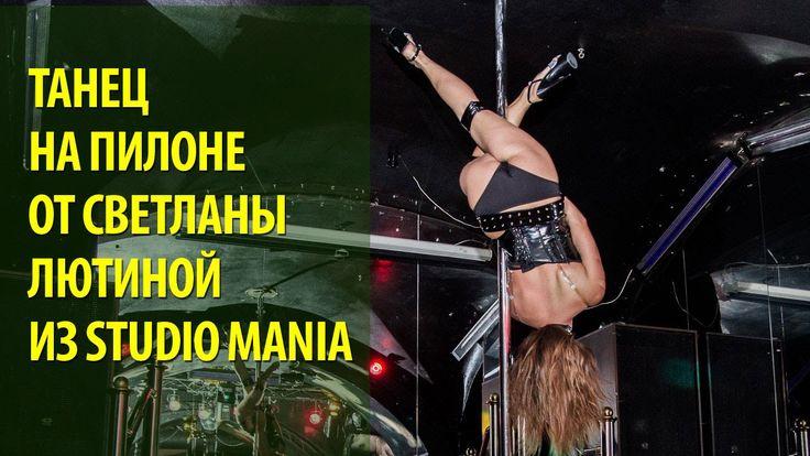 Танец на пилоне от Светланы Лютиной из Studio Mania
