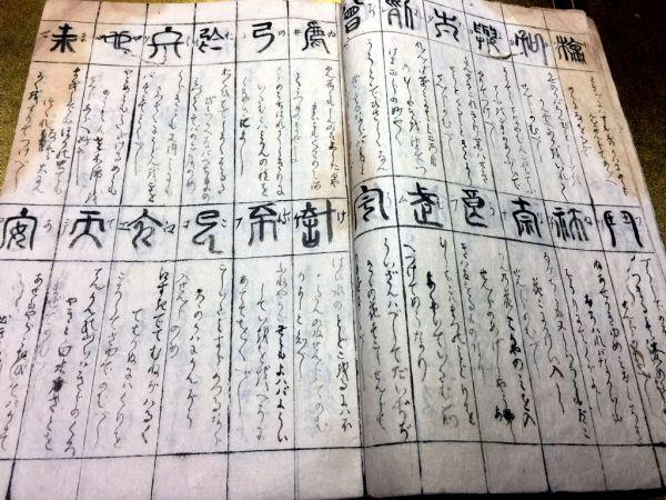 江戸時代 まじない書 俗信 民俗学 民間信仰 呪術 古文書30_画像2