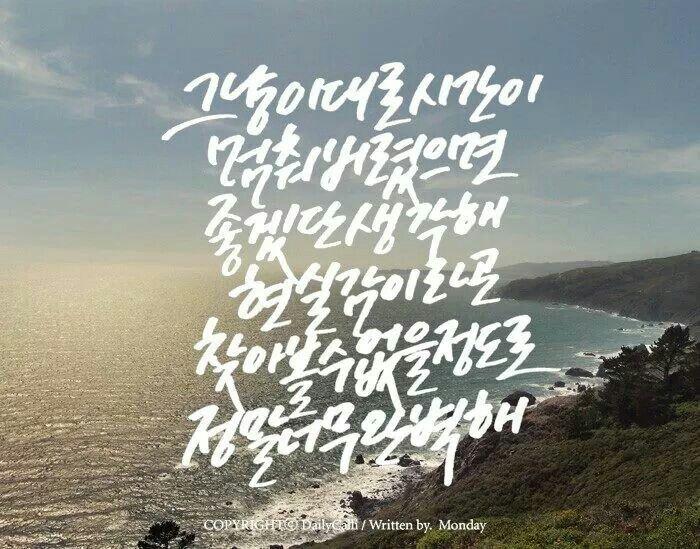 Calligraphy, 캘리그라피, 넬, 섬