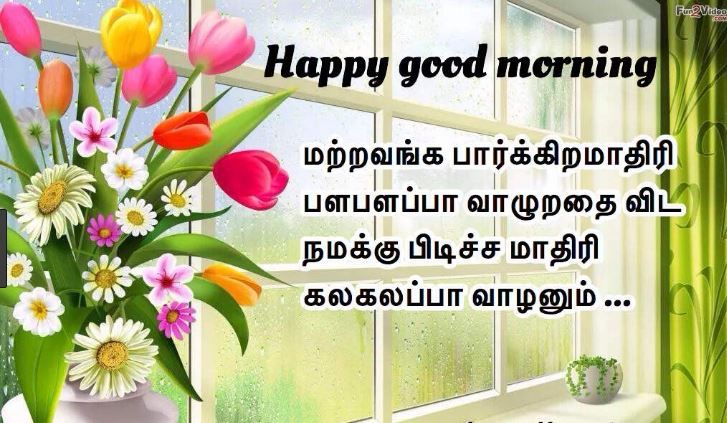 Best And Top Good Morning Images In Tamil Good Morning Kavitha In Tamil Good Morning Tamil Kavithai Good Mornin Good Morning Images Morning Images Good Morning