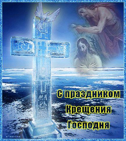 Крещение Господне великий православный праздник