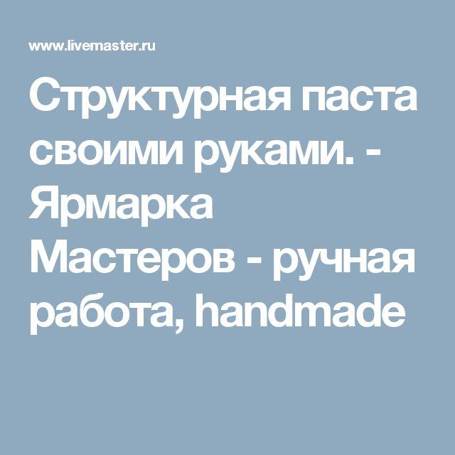 Структурная паста своими руками. - Ярмарка Мастеров - ручная работа, handmade