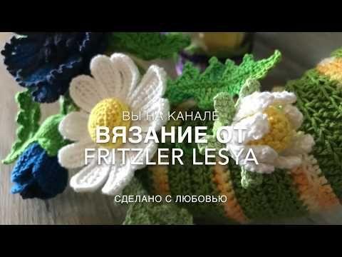 Мастер класс бутончик и листики ромашки, крючком, тунисское вязание - YouTube