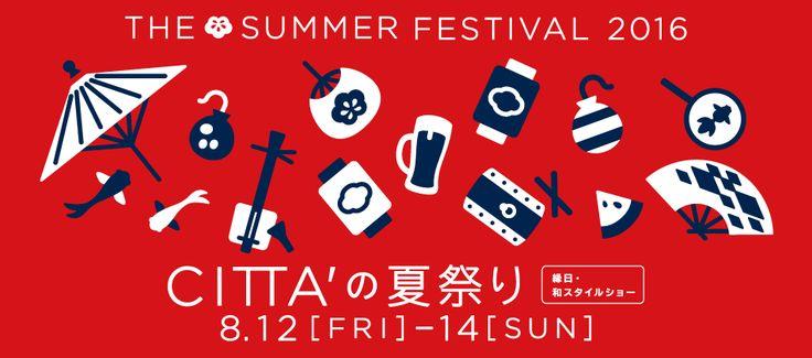 ラ チッタデッラ   CITTA'の夏祭り 2016