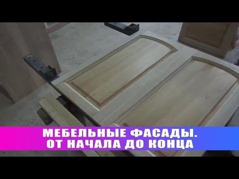 Мебельные фасады От начала до конца - YouTube