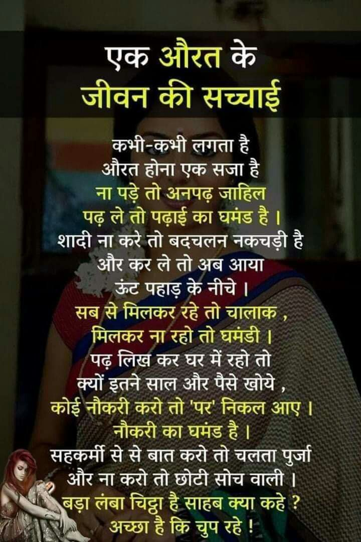 Pin By Sejal Bhawsar On My Collection Life Quotes For Girls