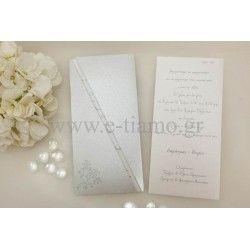 Προσκλητήριο γάμου Νο2590
