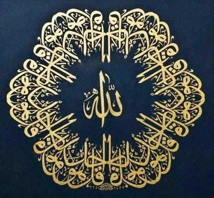 """قل هو الله احد """"Say that God is One"""""""