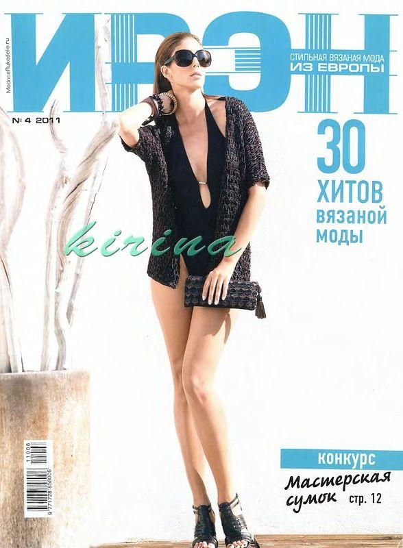 Ирэн № 4 2011
