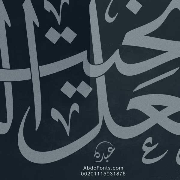 شعار اسم الشيخ محمد مشعل بخيت الشيباني خط الثلث Abdo Fonts Arabic Calligraphy Art Allah