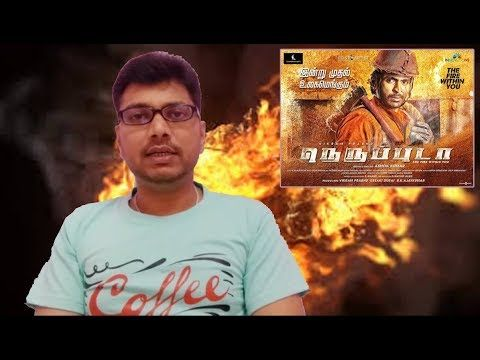 Neruppu Da - Tamil Movie Review. Starring Vikram Prabhu and Nikki. Directed by AshokNeruppu Da is an upcoming Indian Tamil-language thriller drama film written and directed by debutant B. Ashok Kumar. Produced by Vikram Prabhu under h... Check more at http://tamil.swengen.com/neruppu-da-tamil-movie-review-starring-vikram-prabhu-and-nikki-directed-by-ashok/