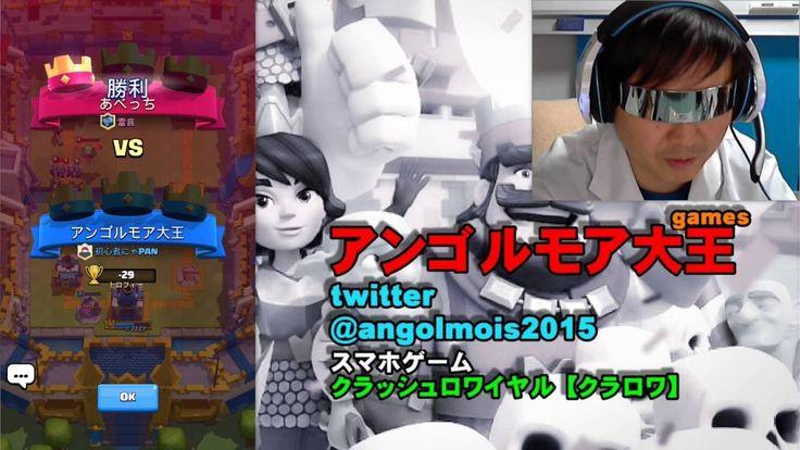 【クラロワ大王】#2 なんと!スーパー宝箱7GET!!!