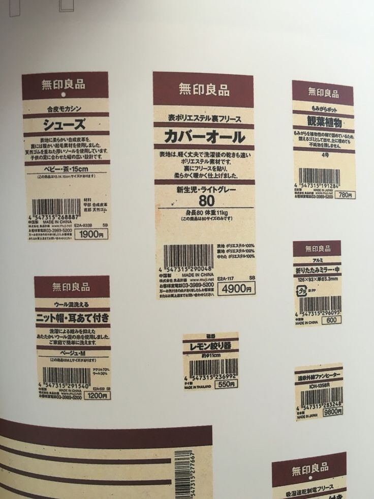 Kenya Hara- Muji Labels