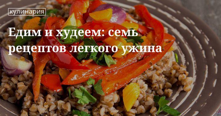 Легкий ужин: рецепты