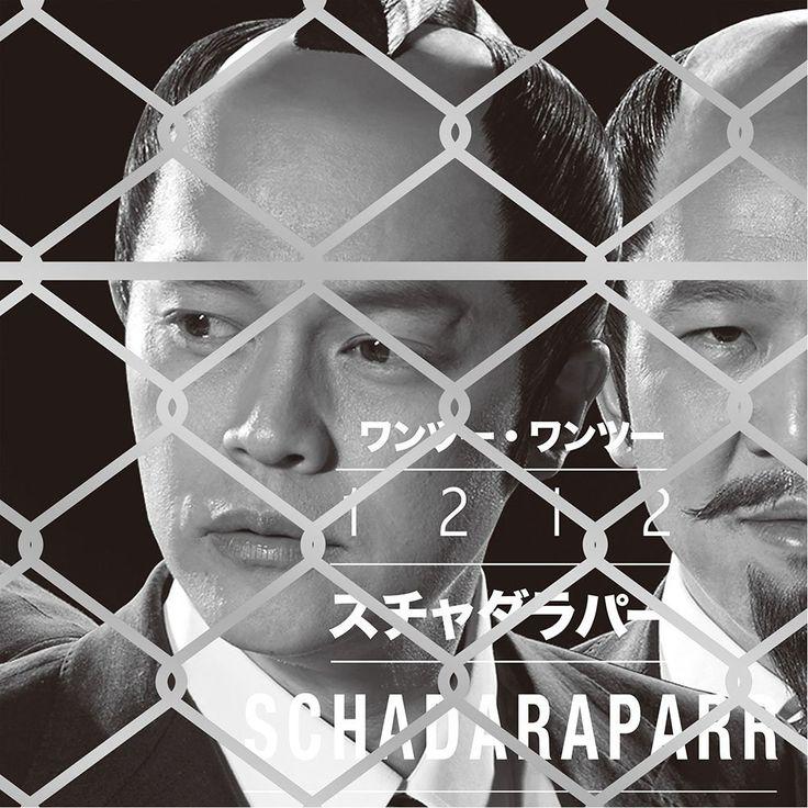 「選曲なう」(2017/11/15更新)◇「ゲームボーイズ 2/スチャダラパー」1212より、お送りします♪