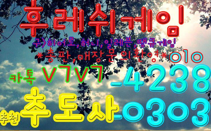 """후레쉬게임,히어로게임,허니게임,바둑이게임, 일레븐게임,땡큐게임   추천인 : 추도사 (카톡 v7v7) ▷▶주소 fsgam.com     전화문의 O1O。4238。0303      후레쉬바둑이,플라이바둑이,플라이게임,후레쉬게임,히어로게임,땡큐게임,  허니게임,바둑이게임,바둑이일레븐,올림픽게임,일레븐게임,일레븐바둑이     추천인 """" 추도사"""" 입니다!!!    후레쉬게임 추천人:《추도사》(카톡 v7v7)     ☎ O1O。4238。0303 ▷▶주소 fsgam.com"""