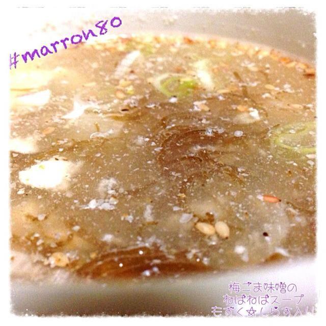 お約束の定番 ねばねばスープ 今日はホットでいただきましたぁ(=゚ω゚)ノ - 116件のもぐもぐ - 『梅ごま味噌のねばねばスープ  もずく☆しらす入り』 by marron80
