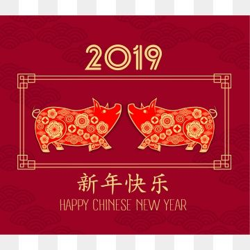 Happy Chinese New Year 2019 Year Of The Pig Chinese