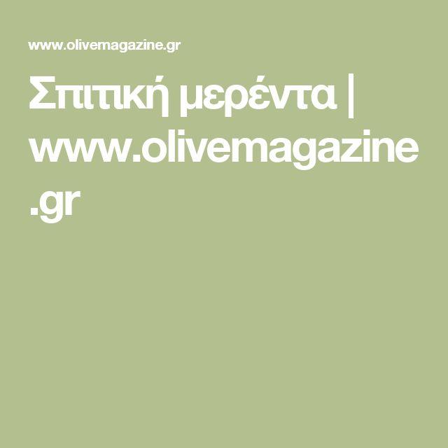 Σπιτική μερέντα   www.olivemagazine.gr