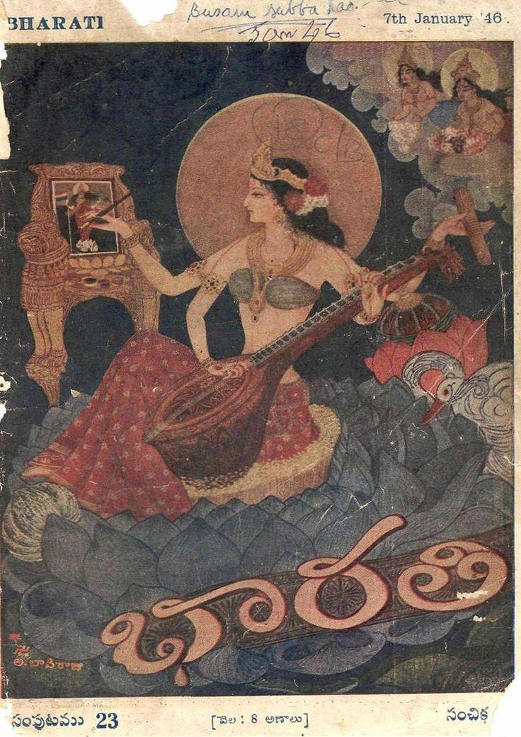 Bharati cover - భారతి (మాస పత్రిక) - వికీపీడియా