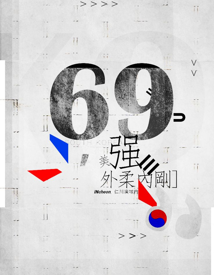 과제전)) Korea Typo graphy   다가온 인천아시아대회와 광복 69년을 맞이 한 한국을 기념하기 위해 제작한 Typo Graphy입니다.  [外柔內剛] 한 한국의 선전을 기원합니다! 제작 -웹디자인 1A김미리-typography / Design / graphic Design