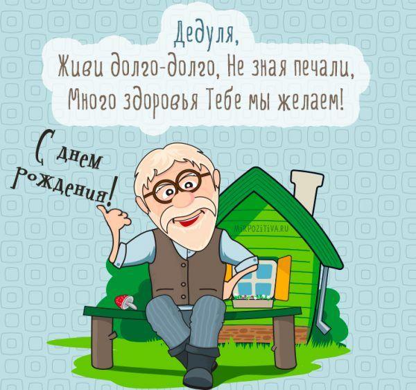 otkritka-pozdravlenie-s-dnem-rozhdeniya-dedushki foto 7