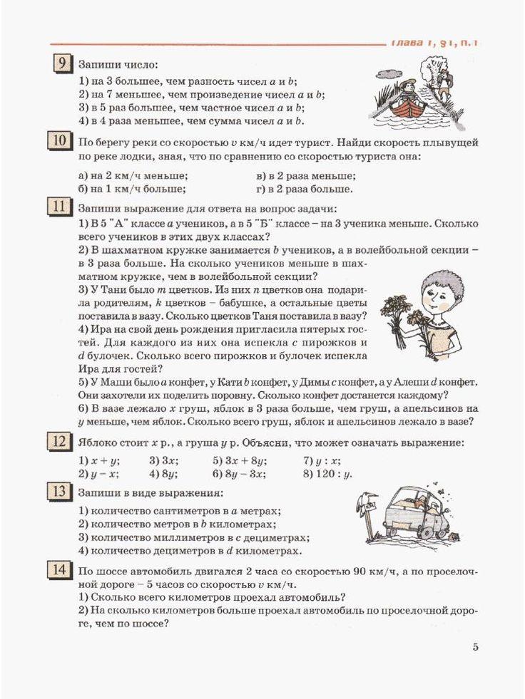 математика пятый класс петерсон часть первая решебник
