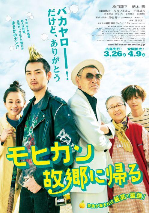 モヒカンの松田龍平と前田敦子!YAZAWAとカープの故郷、広島へ