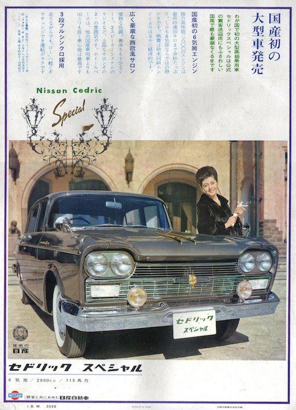 昭和38年 日産 セドリック スペシャル 広告
