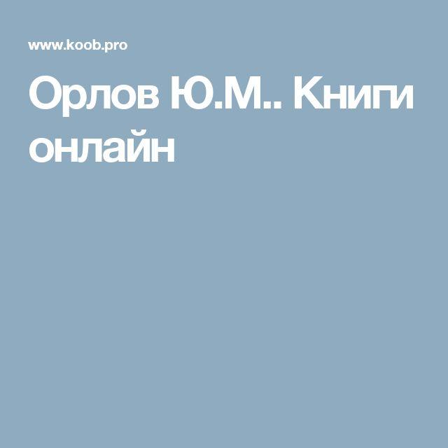 Орлов Ю.М.. Книги онлайн