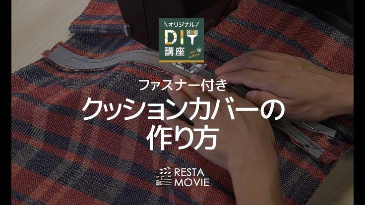 RESTA DIY講座 ファスナー付きクッションカバーの作り方 - YouTube