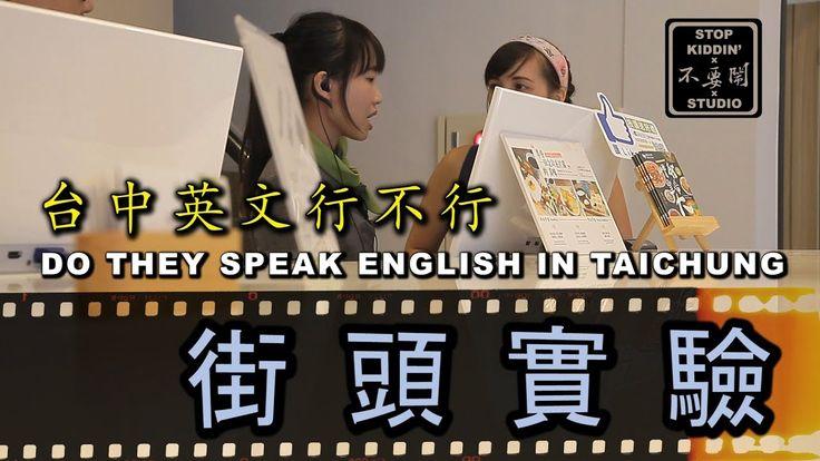 《實測》在台中只講英文行不行? Do They Speak English In Taichung, Taiwan