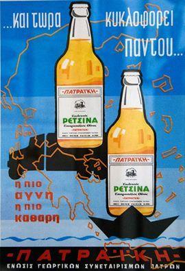 Χαρτονένια μεγάλη αφίσα Ρετσίνας ΠΑΤΡΑΙΚΗΣ,προιόν Ενωσης Γεωργικών Συνεταιρισμών Πατρών.Τήν πρόλαβε κανείς;