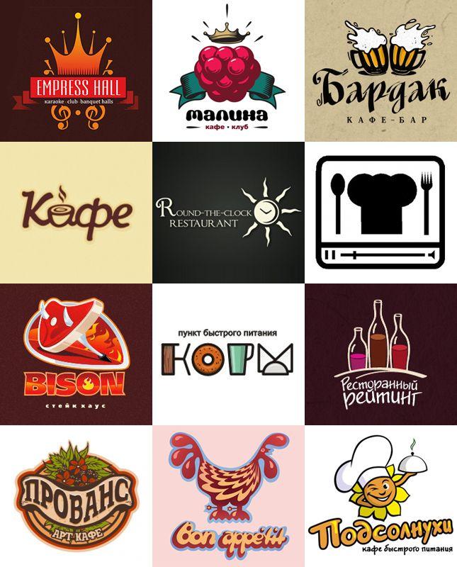 логотипы кафе и ресторанов - Поиск в Google