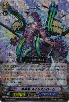 Blue Storm Dragon, Maelstrom (SP) - Japanese