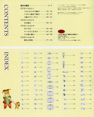 Japanese knitting symbols learn these-their patterns are so much easier to read!