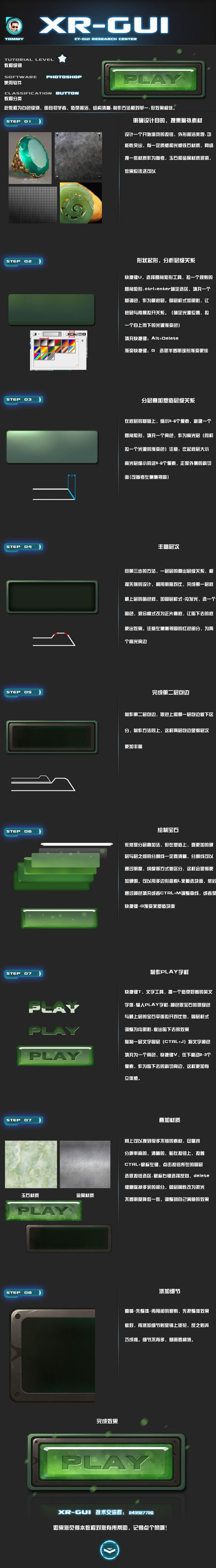 游戏UI教程-按钮的制作技巧(白色教程)