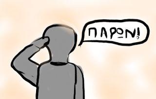sxolikes...ataxies: ΠΑΝΤΑ ΠΑΡΩΝ!!!!!