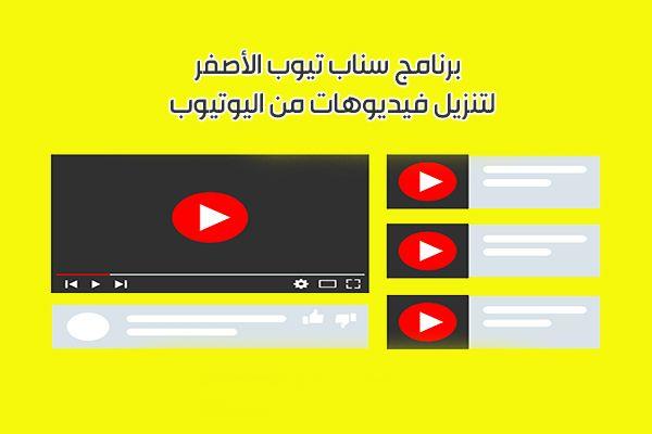 برنامج سناب تيوب الأصفر Snaptube للأندرويد برنامج تحميل أغاني وفيديوهات الأصلي Gift Card Giveaway Yellow The Originals