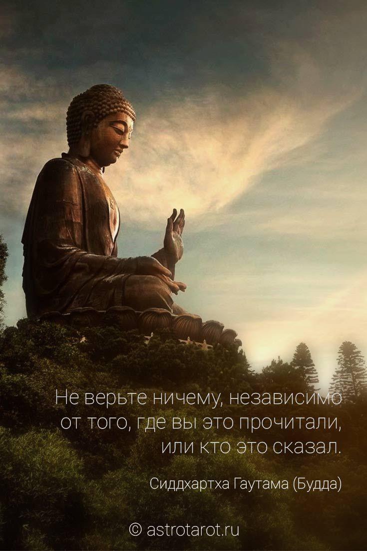 Не верьте ничему, независимо оттого, гдевыэто прочитали, иликто этосказал, даже если этосказал я, если этонесогласуется свашим собственным рассудком ивашим собственным здравым смыслом. © Сиддхартха Гаутама (Будда)  #будда #цитаты #дзен #умныемысли #астротарот #astrotarot