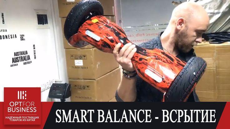 Отправка товаров из Китая + вскрытие гироскутера Smart Balance