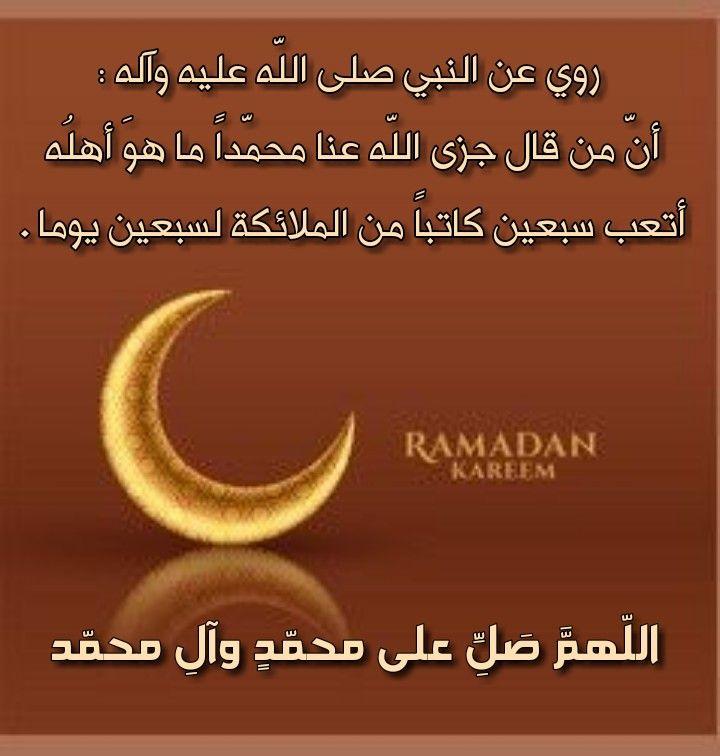 Pin By Ali Hasan On شهر رمضان Ramadan Kareem Ramadan Gold Rings
