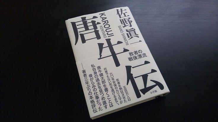 「唐牛伝~敗者の戦後漂流~」(著:佐野眞一)