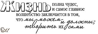 "Текст к открытке ""Чудо"""