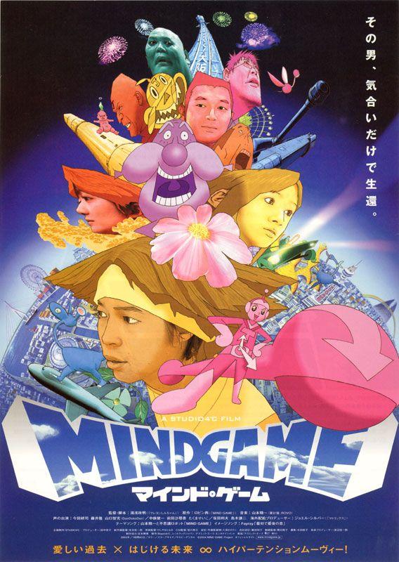 Ultimate Trip : ■《徹底解説》アニメ映画『マインド・ゲーム』の裏設定、裏ネタ、トリビアまとめ